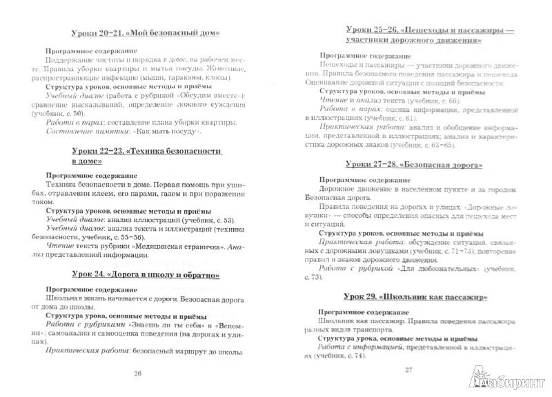 Опорные схемы правил по русскому языку.  Научно исследовательская работа биоритмы людей.