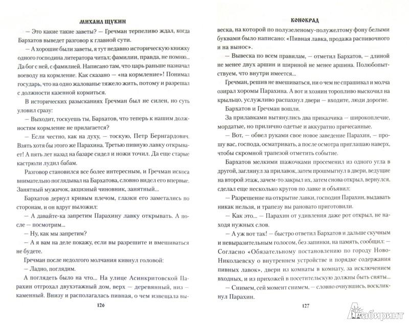 Иллюстрация 1 из 26 для Конокрад - Михаил Щукин | Лабиринт - книги. Источник: Лабиринт