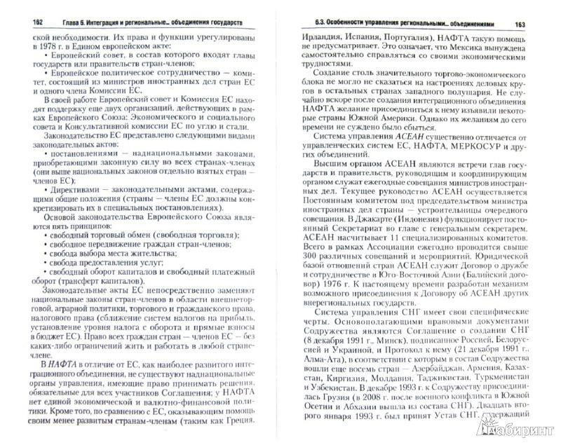 Иллюстрация 1 из 15 для Мировая экономика и международные экономические отношения - Щенин, Аникин, Поляков | Лабиринт - книги. Источник: Лабиринт