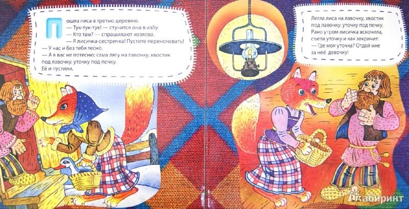 Иллюстрация 1 из 9 для Лисичка со скалочкой. Русская народная сказка | Лабиринт - книги. Источник: Лабиринт