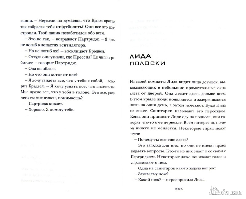 Иллюстрация 1 из 11 для Пепельное небо - Джулианна Бэгготт | Лабиринт - книги. Источник: Лабиринт