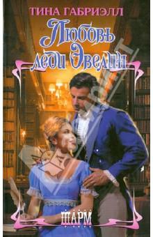Любовь леди ЭвелинИсторический сентиментальный роман<br>Жениха леди Эвелин Дарлингтон обвиняют в убийстве, и единственный, кто может спасти беднягу, - знаменитый лондонский адвокат Джек Хардинг.<br>Однако есть два маленьких но: во-первых, Эвелин с детства до безумия влюблена в Джека, а во-вторых, Хардинг не горит желанием защищать ее жениха. Потому что - надо же такому случиться - он вдруг тоже воспылал к леди Эвелин жгучей страстью!..<br>