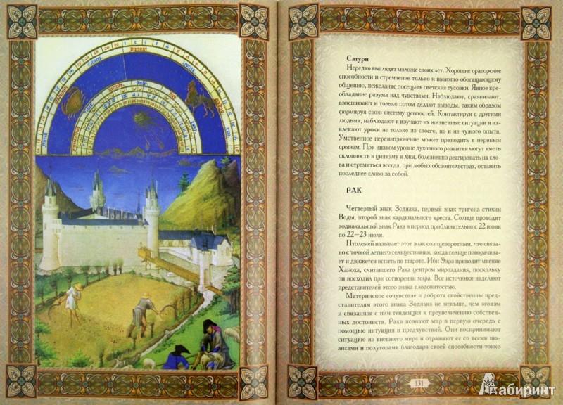 Иллюстрация 1 из 15 для Классический гороскоп. Астрология от Птолемея до наших дней - Диана Хорсанд | Лабиринт - книги. Источник: Лабиринт