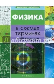 Физика в схемах, терминах, таблицахСправочники и сборники задач по физике<br>В пособии в удобной форме (в виде таблиц и схем) изложены основные понятия физики, изучение которых предусмотрено действующей школьной программой.<br>Пособие предназначено для учащихся и учителей общеобразовательных школ, абитуриентов, а также для всех, кто интересуется физикой.<br>5-е издание.<br>