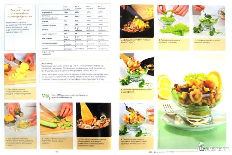Иллюстрация 1 из 32 для Библия домашней кухни   Лабиринт - книги. Источник: Лабиринт