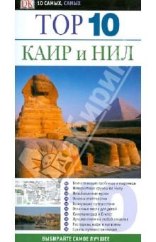 Каир и НилПутеводители<br>Путешествуете ли вы первым классом или ограничены в деньгах, путеводитель ТОР 10 подскажет вам самое интересное, что могут предложить Каир и Нил.Списки 10 лучших — от 10 пирамид, гробниц и храмов до 10 круизов по Нилу — обеспечит вас знаниями, необходимыми каждому туристу. А чтобы сберечь ваше время и деньги, здесь имеется список 10 вещей, которых следует избегать.<br>