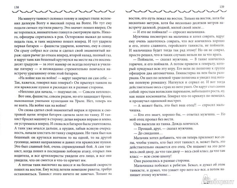 Иллюстрация 1 из 10 для Книга для чтения детям. Учебное пособие - Джежелей, Емец | Лабиринт - книги. Источник: Лабиринт