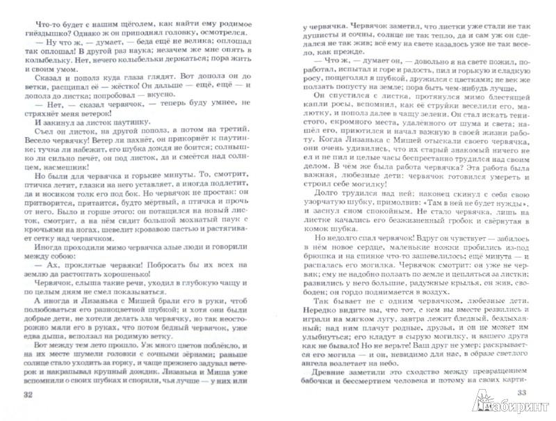 Иллюстрация 1 из 5 для Городок в табакерке - Владимир Одоевский | Лабиринт - книги. Источник: Лабиринт