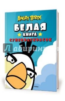 Angry Birds. Белая книга суперраскрасок
