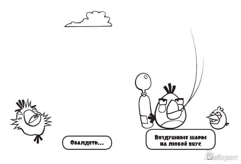 Иллюстрация 1 из 18 для Angry Birds. Белая книга суперраскрасок   Лабиринт - книги. Источник: Лабиринт