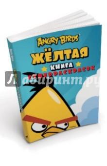 Angry Birds. Жёлтая книга суперраскрасок
