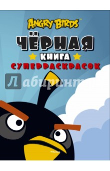 Angry Birds. Чёрная книга суперраскрасок