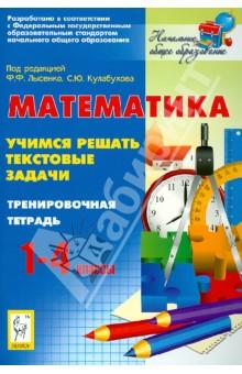 Математика. 1-4 классы. Учимся решать текстовые задачи. Тренировочная тетрадь. ФГОС