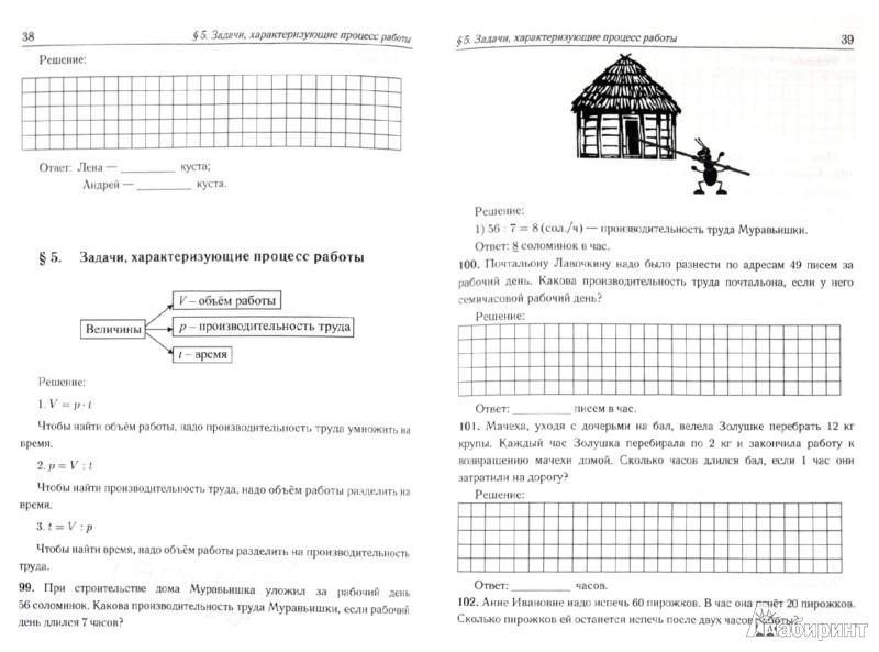 ответы по тетради учимся решать задачи 4 класс