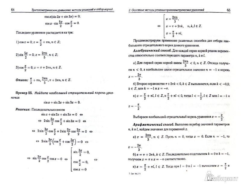 Егэ тригонометрия тренировочные задания