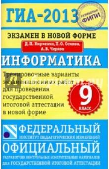 ГИА-2013: Экзамен в новой форме: Информатика: 9-й класс: Тренировочные варианты экзамен. работ