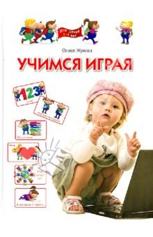 Учимся играя. Для  детей 3-4 лет