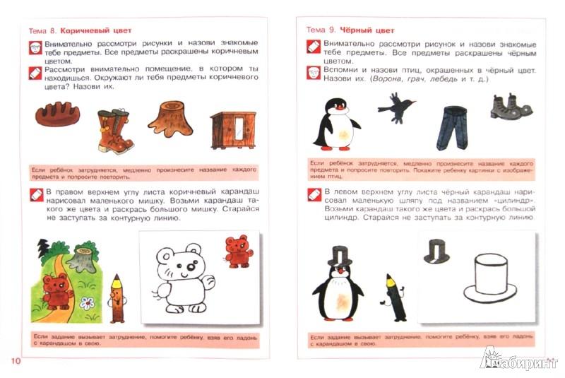 Иллюстрация 1 из 21 для Подружись с карандашами. Рабочая тетрадь для детей 3-4 лет - Лариса Игнатьева | Лабиринт - книги. Источник: Лабиринт