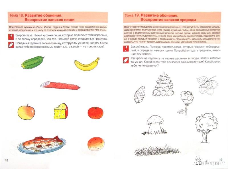 Иллюстрация 1 из 9 для Развитие восприятия. Рабочая тетрадь для детей 3-4 лет - Светлана Игнатова | Лабиринт - книги. Источник: Лабиринт