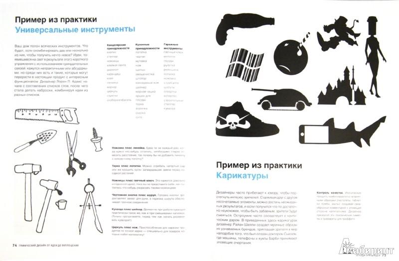 Иллюстрация 1 из 10 для Графический дизайн от идеи до воплощения - Эллен Луптон   Лабиринт - книги. Источник: Лабиринт
