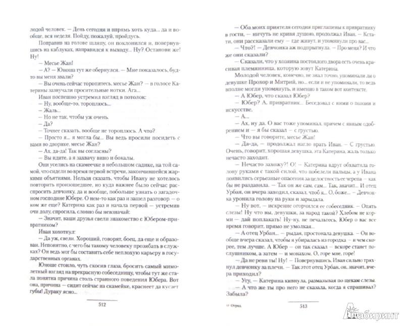 Иллюстрация 1 из 9 для Отряд: Разбойный приказ. Грамота самозванца. Московский упырь - Андрей Посняков | Лабиринт - книги. Источник: Лабиринт