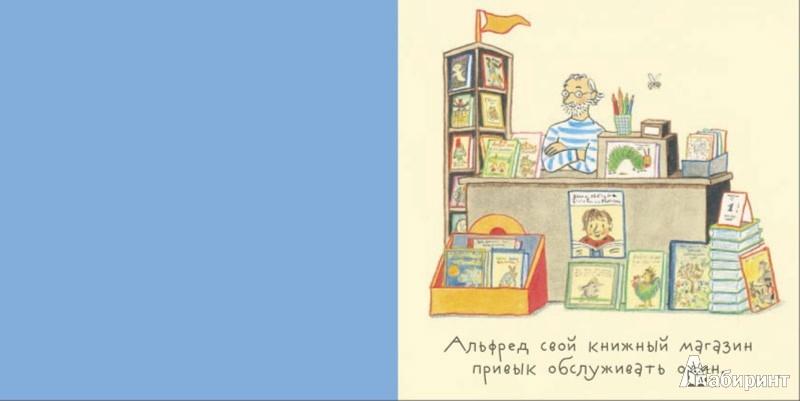 Иллюстрация 1 из 13 для Альфред - Ротраут Бернер | Лабиринт - книги. Источник: Лабиринт