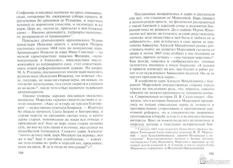 Иллюстрация 1 из 32 для Боярыня Морозова - Кирилл Кожурин   Лабиринт - книги. Источник: Лабиринт