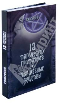 13 магических гримуаров или волшебные рецептыМагия и колдовство<br>В наше время развития информационных технологий возник колоссальный интерес людей к древнейшим источникам сокровенных знаний. Наибольшая потребность современного человека выявилась в области изучения гримуаров. Гримуары - это сборник редких знаний в области магии, а сама магия - не что иное, как практическая теология древних религий.<br>Идя навстречу читателям, издательство публикует сборник редких гримуаров, собранных из разных стран, большинство из которых выходит на русском языке впервые.<br>Книга рассчитана как на профессионалов в области магии, так и на широкий круг интересующихся читателей.<br>