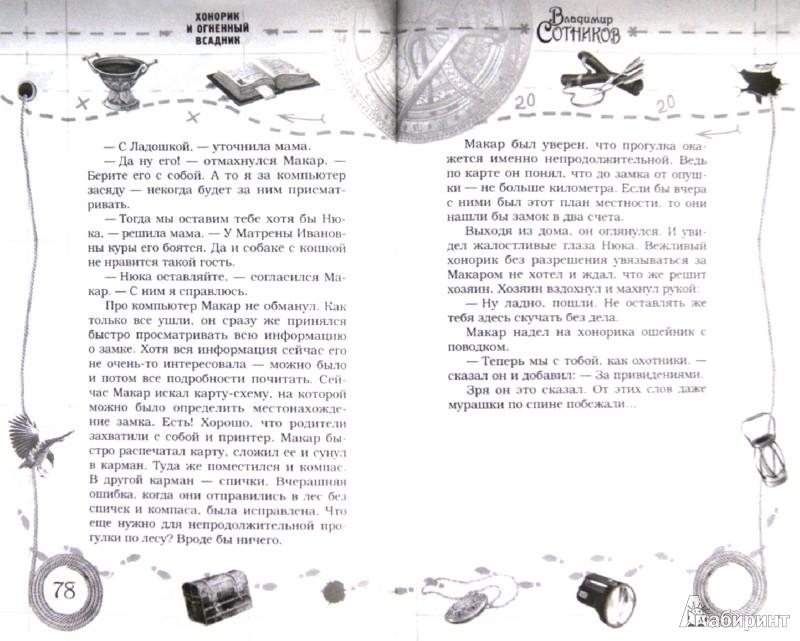 Иллюстрация 1 из 26 для Хонорик и Огненный Всадник - Владимир Сотников | Лабиринт - книги. Источник: Лабиринт