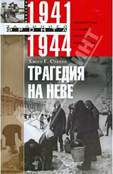Трагедия на Неве. Неизвестные страницы блокады Ленинграда. 1941-1944