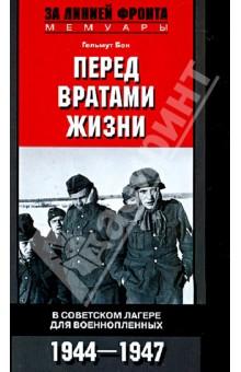 Перед вратами жизни. В советском лагере для военнопленных. 1944-1947История войн<br>В ходе жестоких боев под Невелем в феврале 1944 года Гельмут Бон с остатками немецкого батальона, в котором служил связным, попал в плен и после нескольких допросов был отправлен в советский лагерь для военнопленных. Он прошел еще через два лагеря, едва не погиб на торфоразработках, работал на лесоповале, стал членом антифашистского актива, прежде чем в 1947 году его освободили и отправили на родину. Журналист по профессии и мастер слова по призванию, Гельмут Бон написал потрясающую историю человека, испытавшего тяготы войны и плена, узнавшего, что такое голод, холод и непосильный труд. Чтобы вырваться из плена, он пожертвовал своими убеждениями, именем и даже честью. И понял, что ценить свободу умеют только те,  кто однажды ее потерял.<br>