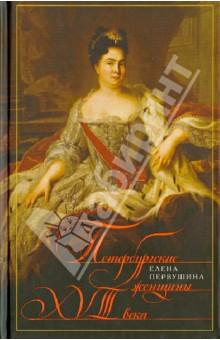 Петербургские женщины 18 века