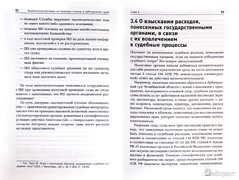 Иллюстрация 1 из 2 для Компенсация расходов на правовую помощь в арбитражных судах - С. Пепеляев | Лабиринт - книги. Источник: Лабиринт