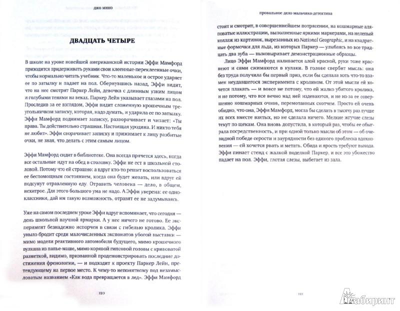 Иллюстрация 1 из 11 для Провальное дело мальчика-детектива. Книга-квест - Джо Мино | Лабиринт - книги. Источник: Лабиринт