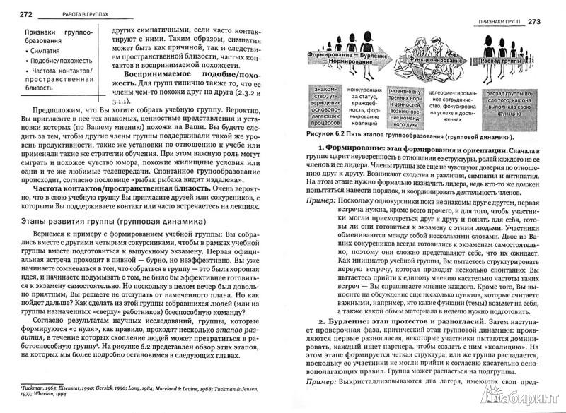 Иллюстрация 1 из 11 для Экономическая психология. Теоретические основы и практическое применение - Лиоба Верт | Лабиринт - книги. Источник: Лабиринт