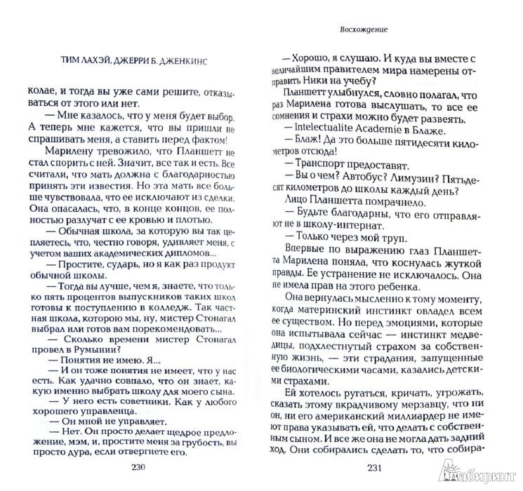 Иллюстрация 1 из 9 для Восхождение - ЛаХэй, Дженкинс | Лабиринт - книги. Источник: Лабиринт