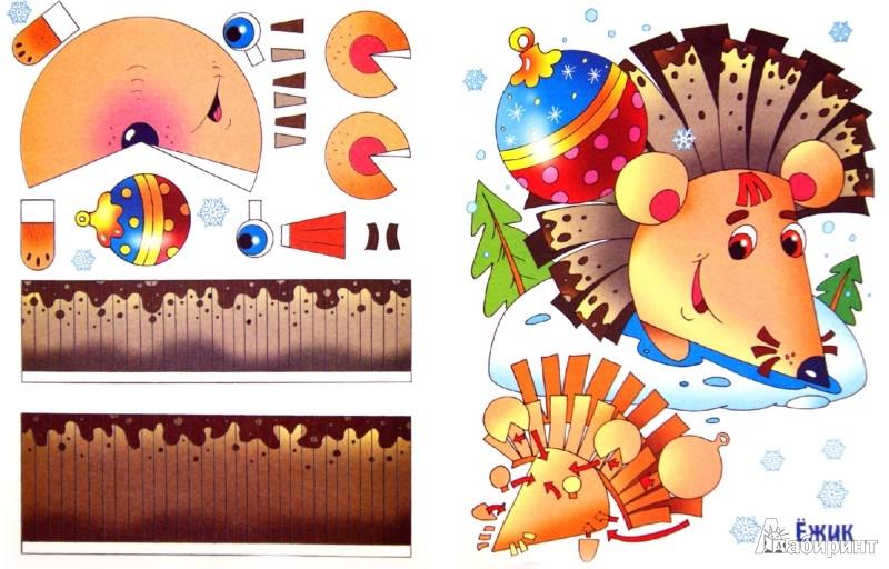 Иллюстрация 1 из 23 для Новогодние игрушки. Снегурочка   Лабиринт - игрушки. Источник: Лабиринт