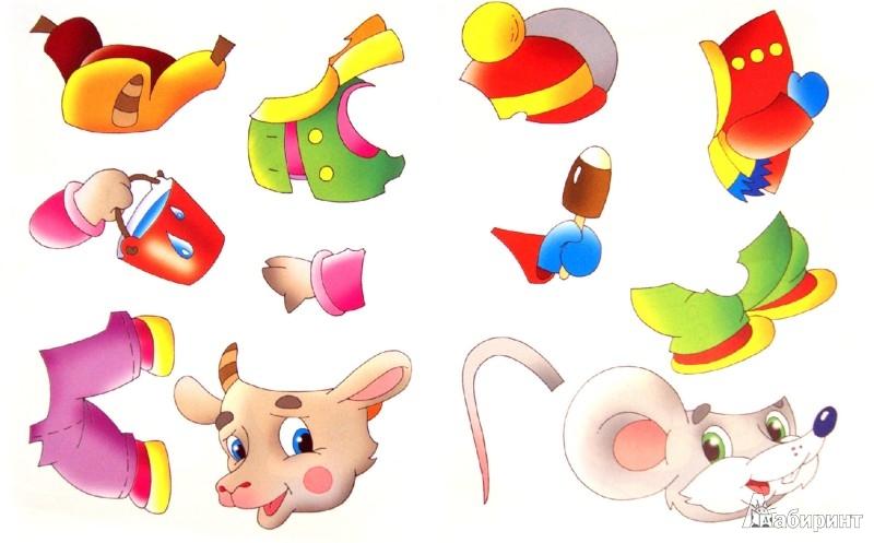 """Иллюстрация 1 из 11 для Новогодние аппликации """"В новогоднем лесу""""   Лабиринт - игрушки. Источник: Лабиринт"""