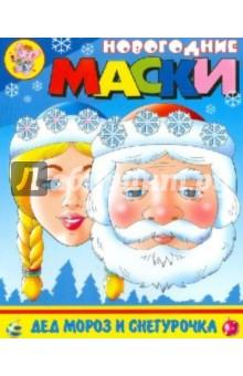 Новогодние маски. Дед Мороз и Снегурочка