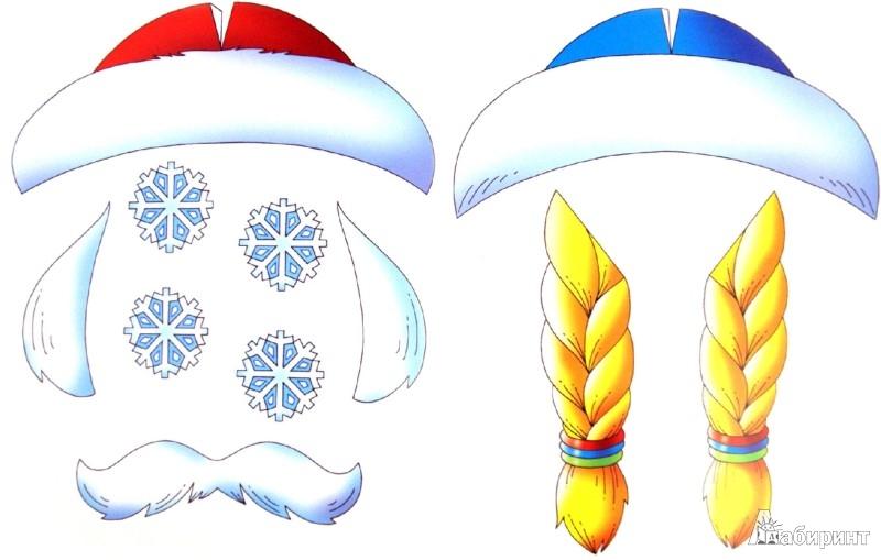 Иллюстрация 1 из 4 для Новогодние маски. Дед Мороз и Снегурочка | Лабиринт - игрушки. Источник: Лабиринт