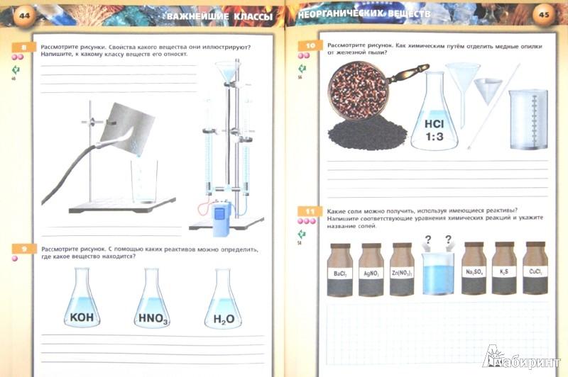 Иллюстрация 1 из 6 для Химия. Тетрадь-тренажёр. 8 класс - Наталья Гара   Лабиринт - книги. Источник: Лабиринт