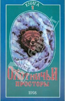 Охотничьи просторы. Книга первая (15), 1998 г.