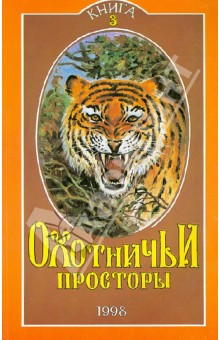 Охотничьи просторы. Книга третья (17), 1998 год