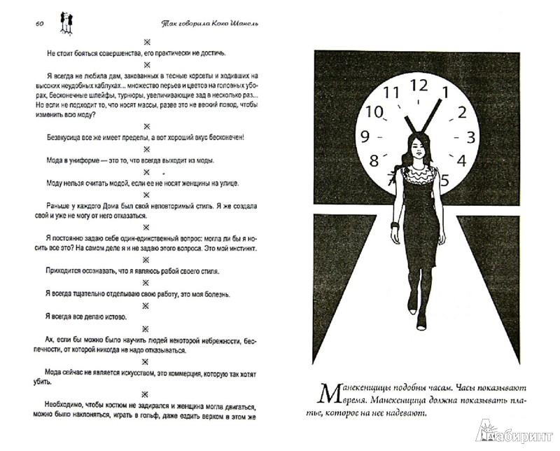Иллюстрация 1 из 13 для Так говорила Коко Шанель - Нино Гогитидзе | Лабиринт - книги. Источник: Лабиринт