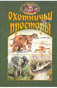 Охотничьи просторы. Книга четвертая (22), 1999 год
