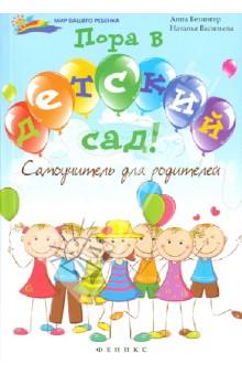 Безингер Анна, Васильева Наталья Пора в детский сад! Самоучитель для родителей