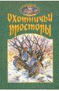 Охотничьи просторы. Книга четвертая (26) 2000 год