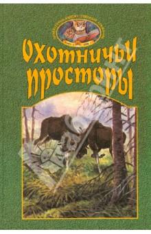 Охотничьи просторы. Книга 25 (3-2000 г.)
