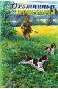 Охотничьи просторы. Книга третья (41), 2004 г.