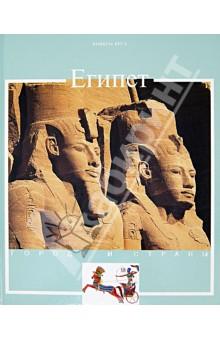 Обложка книги Египет: История и достопримечательности (пер. с англ. Беляева М.А.)